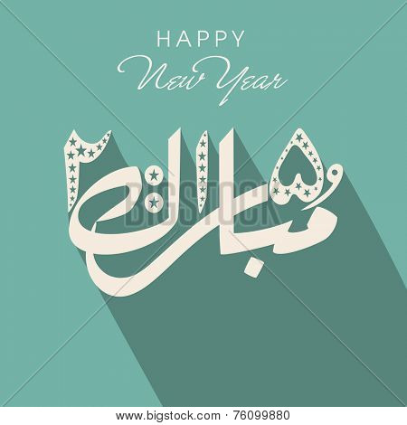 Stylish Urdu calligraphy of text Mubarak 2015 for Happy New Year on green background.