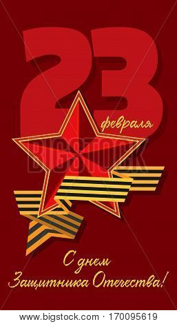 Card with a red Soviet star crossing her St. George ribbon and the top 23 numbers. On burgundy background. Russian translation With Defender of Fatherland day. Vector illustration