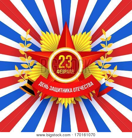 February 23 greeting postcard. Russian army fatherland defenders day with ribbon and white, blue and red star burst. Banner for military holiday, vector illustration