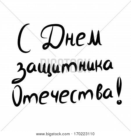 The inscription in Russian congratulation from 23 February. Defender of the Fatherland Day. Lettering. Hand draw. Vector illustration on isolated background