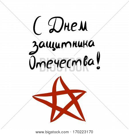 The inscription in Russian congratulation from 23 February. Defender of the Fatherland Day. A red star. Lettering. Hand draw. Vector illustration on isolated background