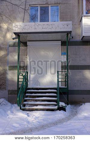 Nizhny Novgorod, Russia. - February 6.2017. Radiotechbank Bank.