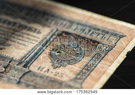 Banknote In One Russian Ruble Of 1898