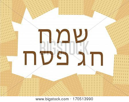 Passover card with matzah. Pesach endless background, texture. Vector illustration