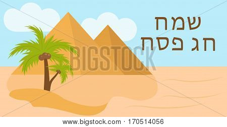 Passover greeting card with the Egyptian pyramids. Holiday Jewish exodus from Egypt. Pesach template for your design. Vector illustration