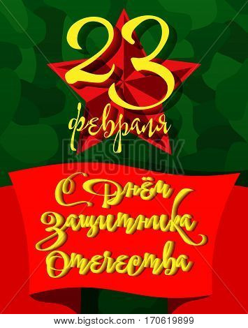 Illustration of the Soviet red star and the inscription on a red wide banner. On a green camouflage background. Russian translation With Defender of Fatherland day 23 February. Vector illustration