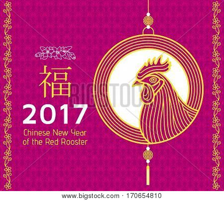 New, year, 2017, symbol, rooster, Chinese, cock, lunar, China, oriental, decorative, gold, golden, ornament, background, decoration, template, element, ornamental, text, icon, pattern, modern, sign, concept, vector, greeting, red, asian, card, banner, hap