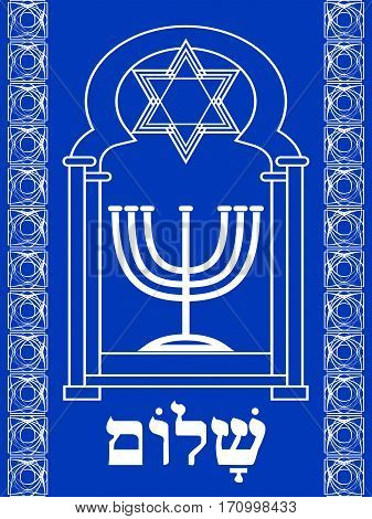 Israel motif. Menorah and David star in synagogue window, inscription shalom in Hebrew. White drawing on blue background, symbols of Israel in national colors.