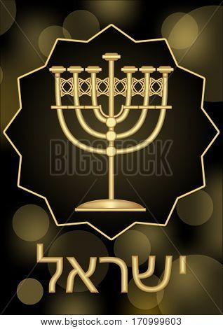 Menorah jewish seven-branched candlestick in golden metal design. Menorah are placed in black star shape on blurry bokeh background inscription Israel in Hebrew