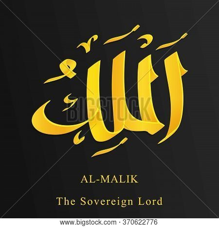 One Of From 99 Names Allah. Arabic Asmaul Husna, Al-malik Or The Sovereign Lord