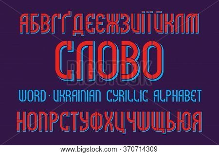 Isolated Ukrainian Cyrillic Alphabet. Title In Ukrainian - Word. Red Blue Stencil Font.