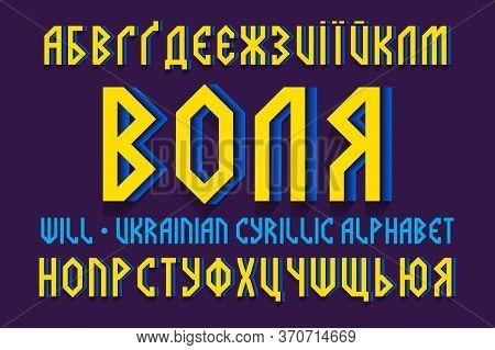 Isolated Ukrainian Cyrillic Alphabet. Yellow Blue 3d Font. Title In Ukrainian - Will.
