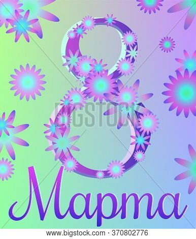 Women Day Background With Frame Flowers, Leaf. 8 March Gift Card. 8 March Floral Greeting Card. Happ