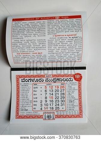 Bangalore, Karnataka/india-dec 27 2019: Small White And Red Color Bengaluru Mudranalaya/the Bangalor