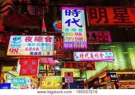 Shopping Street In Kowloon, Hong Kong, At Night