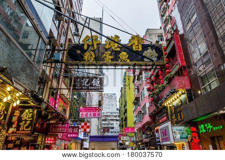 Shopping Street In Hong Kong