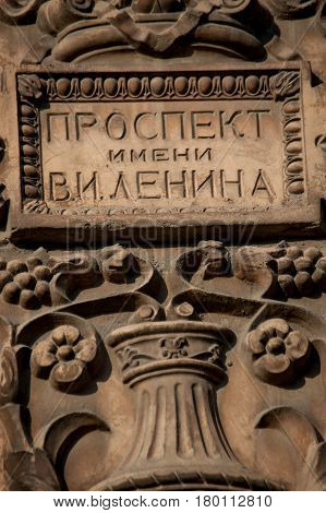 Old architectural symbols on the buildings of the USSR