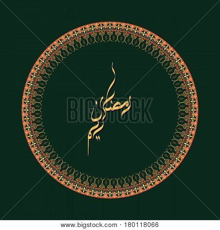 Vector Ramadan Kareem Greeting card design background. Calligraphy with ornament. Translation of calligraphy is Holy Ramadan.