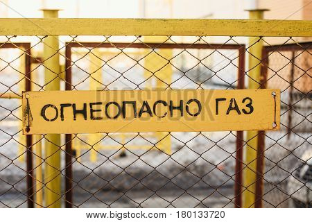 Fencing gas pipes. Translation of the inscription on the plate:
