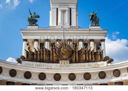 MOSCOW - JULY 29, 2016: Old soviet architecture in VDNKh park (Exhibition of Achievements of National Economy). Detail of main pavilion. The inscription at the bottom: the USSR.