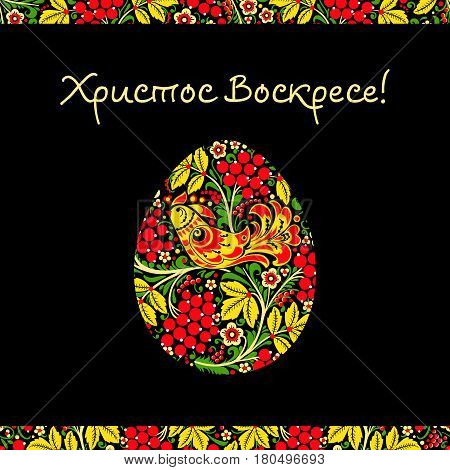 Greeting card with a happy Easter. The egg is painted with a flower pattern. Christ is Risen.