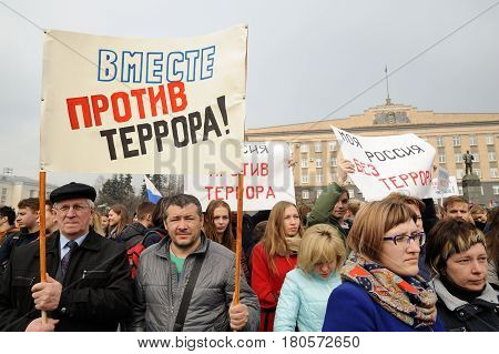 Orel Russia - April 08 2017: Meeting against terrorism. Crowd of people standing with anti-terrorism banners in hands