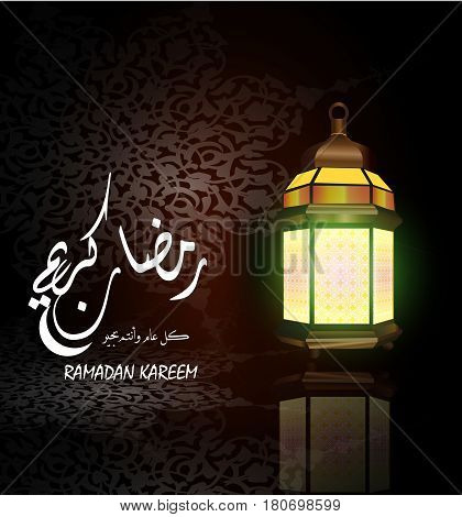 Background for the holy month of Ramadan The month of fasting in the Muslim community contains beautiful decorations and Arabic script translation : Ramadan Kareem and happy new year ( islamic art )