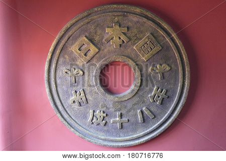 The Chinese coin with a round opening in the middle