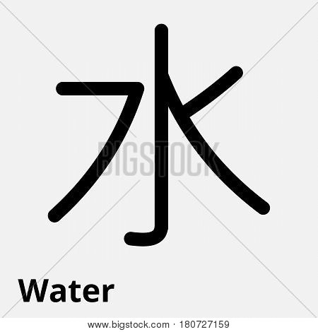Vector illustration of the sign of Chinese philosophy of the symbol of Confucianism line icon water.