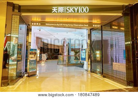 HONG KONG - CIRCA NOVEMBER, 2016: entryway to sky100 Hong Kong Observation Desk