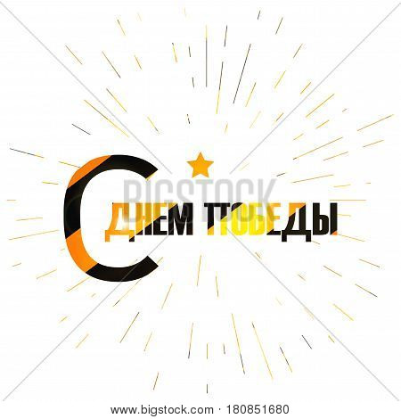 9 May Banner And Victory Day Greeting. Russian Holiday. George Ribbon. Vector