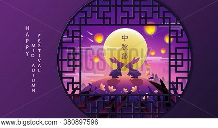 Happy Mid Autumn Festival. Rabbits , Fantasy Background, Texture Drawing Illustrate. Chinese Transla
