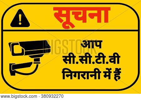 Cctv Camera Surveillance Sign Sticker Image In Hindi | You Are Under Cctv Surveillance Sign Board Hi