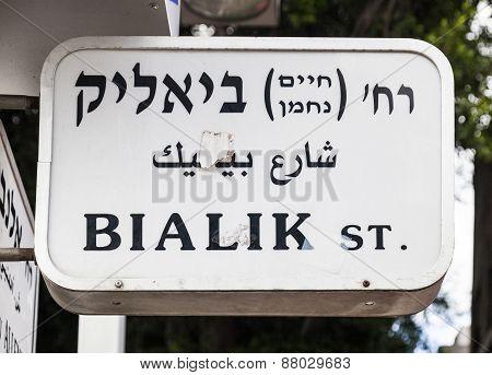 Bialik Street name sign. Tel Aviv Israel. poster