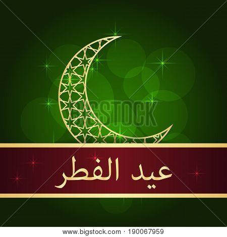 Eid al-fitr greeting card on green background. Vector illustration. Eid al-fitr means festival of breaking of the fast.