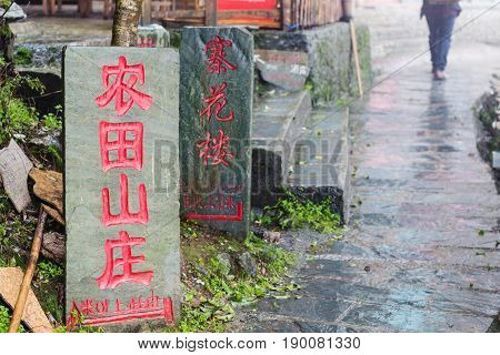 Advertising Signs On Street In Tiantouzhai Village