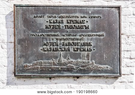 Kazan, Russia - August 5, 2016: The Memorial Plaque Near The Entrance To Kazan Kremlin