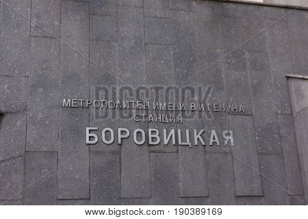 Russia, Moscow, June 8, 2017: Borovitskaya Moscow Metro .
