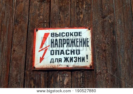 Power equipment remains.Incription-High voltage!Danger!-(RU)Chernobyl-2.Duga radar. Legacy of ex Soviet cold war times.Chernobyl exclusion zone. Zone of radioactivity.May 19, 2017.Kiev region.Ukraine