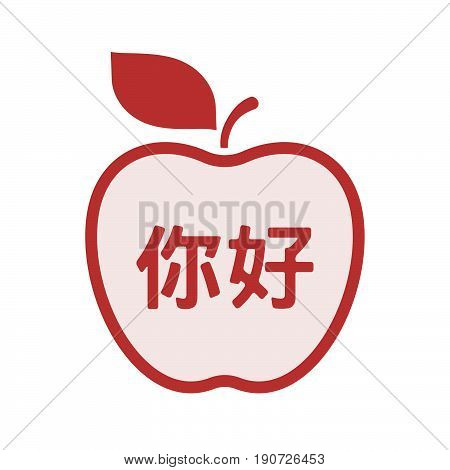 Isolated Apple With  The Text Hello In The Chinese Language