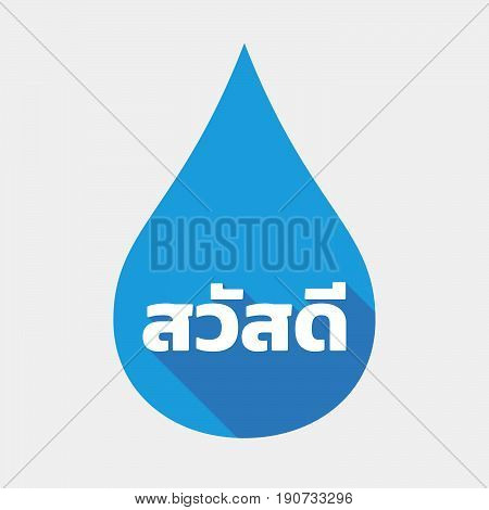 Isolated Water Drop With  The Text Hello! In The Thai Language