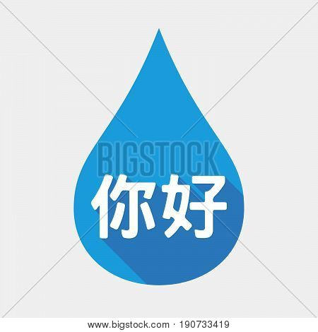 Isolated Water Drop With  The Text Hello In The Chinese Language
