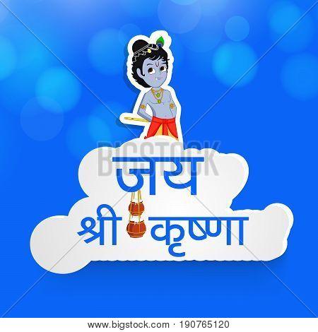 illustration of Jai Shree Krishna text in Hindi language with hanging pots of butter on occasion of Hindu festival Janmashtami birth of Indian god Krishna