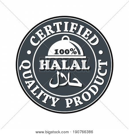 100% Halal, Certified, Quality product - printable stamp for food industry (restaurants, pubs). Print colors used
