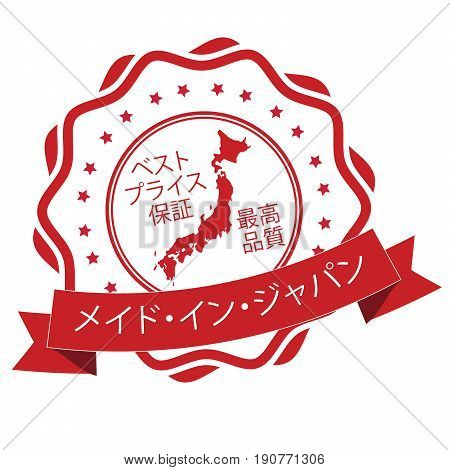 Merchandise made in Japan, Premium product, tested and approved (Japanese language) - stamp / label / icon with the map and flag of Japan. Print colors used