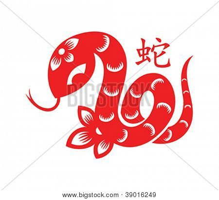 Paper-cut of 2013 Snake Lunar year symbol