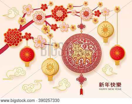 Metal Ox Chinese Zodiac Sign Greeting Card Design, Hanging Paper Lanterns On Sakura Branches. Vector