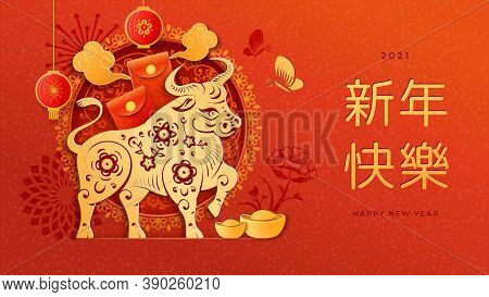 Cny Golden Ox, Gold Ingot, Red Envelope And Cloud, Lantern And Flower Decor, Paper Cut Greeting Card