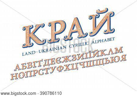 Isolated Ukrainian Cyrillic Alphabet. Vintage Ornate Oblique Font. Title In Ukrainian - Land.
