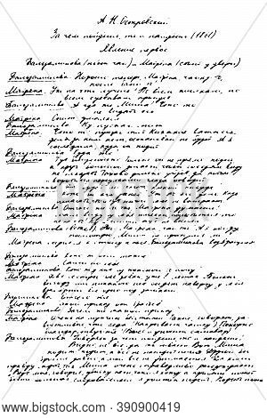 Grunge Texture Of An Old Unreadable Page Of A Theater Play Written By Hand. Monochrome Background Of